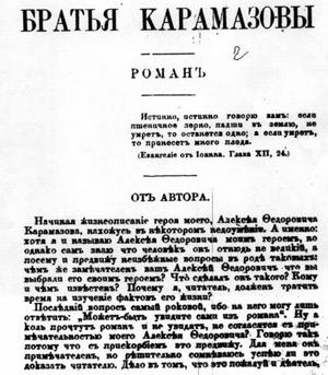 La prima pagina della prima edizione di I Fratelli Karamazov