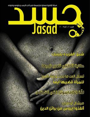 """Il 28 agosto prosegue la settima edizione di """"Poeti del Mediterraneo"""". Dal Libano, Joumana Haddad"""