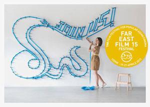 Ad Udine il Far East Film Festival quest'anno è sotto il segno del serpente!